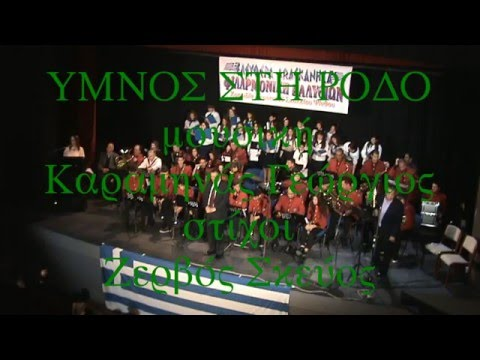 ΥΜΝΟΣ ΣΤΗ ΡΟΔΟ  Hymn to Rhodes
