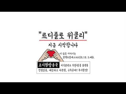 [고시원방송] 르디플로 위클리 - 남성지배에 관하여