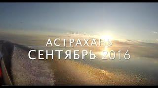 Рыбалка в Астрахани 2016: раскаты