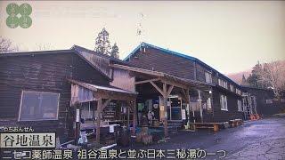 美しい日本に出会う旅  憧れの紅葉15の絶景ポイントスペシャル  青森 蔦沼 谷地温泉