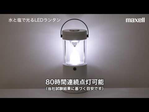 マクセル 水と塩で発電するLEDランタン「MIZUSION(ミズシオン)」