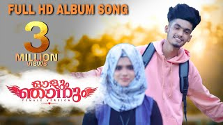 OLUM NJANUM FEMALE VERSION / new romantic album song / aabi saleem / hifraz ippu / ancy hyzin