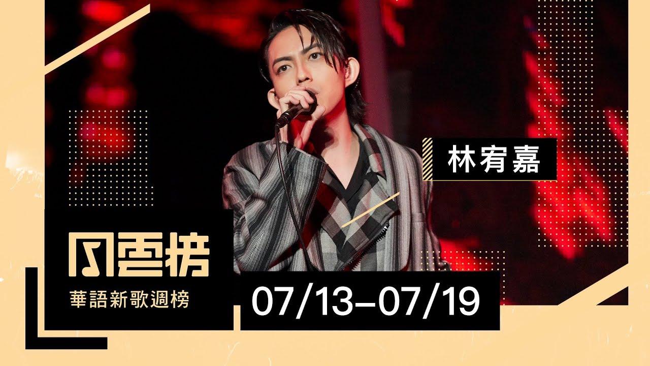 星光雙強蕭敬騰、林宥嘉同框!ØZI、9m88合作曲是新亮點 - KKBOX華語新歌週榜(7/13-7/19)