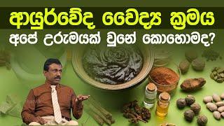 ආයුර්වේද වෛද්ය ක්රමය අපේ උරුමයක් වුනේ කොහොමද?   Piyum Vila   24 - 02 - 2020   Siyatha TV Thumbnail
