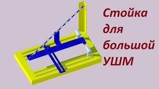 Создание 3D модели в sketchUp