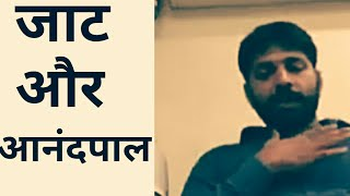 Jaat Reaction on Anand Pal   !! जाटो�...