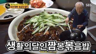 랜선힐링여행, SBS생활의달인 2020년 10대명인 충북 옥천 문정식당 짜장 짬봉 볶음밥, 은둔식달 김인수 …