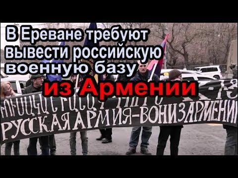 В Ереване требуют вывести российскую военную базу из Армении