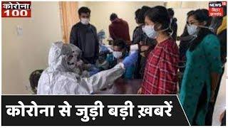 Bihar & Jharkhand News: प्रदेश की तमाम खबरें फटाफट अंदाज में | Top Headlines | Corona 100