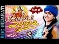 Kinjal Dave No Rankar - 2 | Part 1 | Kinjal Dave | DJ Non Stop | Gujarati Garba 2016 | FULL HD VIDEO