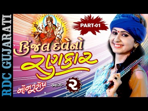 Kinjal Dave No Rankar - 2 | Part 1 | Kinjal Dave | DJ Non Stop | Gujarati Garba 2016 | FULL HD VIDEO