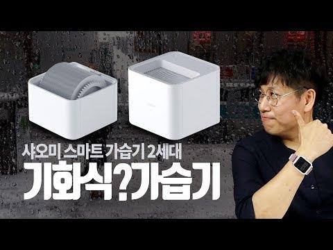 자연 그대로의 촉촉함! 샤오미 스마트가습기 2세대 (feat. 자연 기화식 가습기)