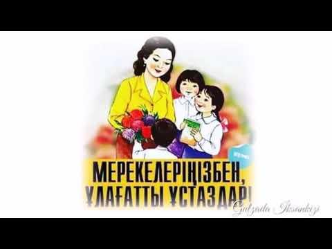 Ұстазым. Бағдат Сəмидинова