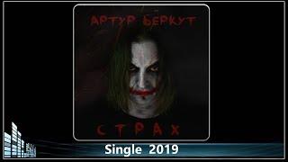 Артур Беркут - Страх (2019) (Heavy Metal)