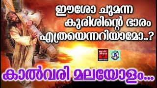 Kalvari Malayolam # Christian Devotional Songs Malayalam 2019 # Valiya Nombu Songs