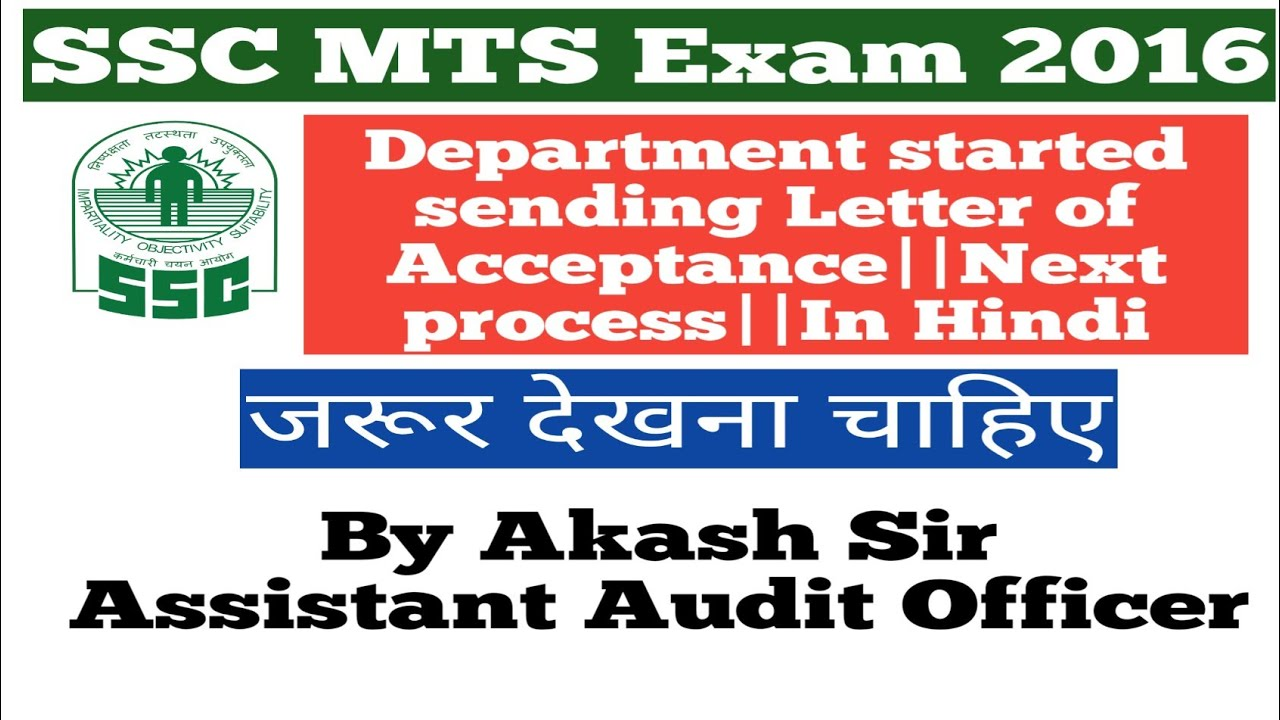 Ssc Mts Department Started Sending Letter Of AcceptanceNext