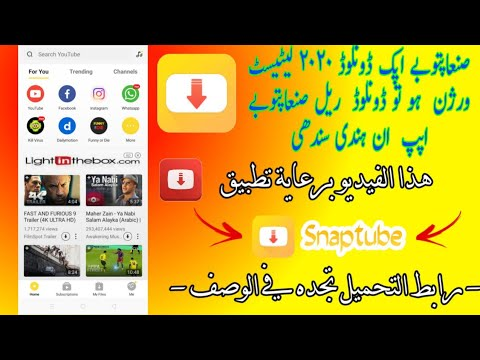SnapTube apk download 2020 latest version | How to Download  Real Snaptube App  in Hindi Sindhi 2020