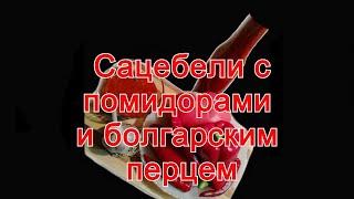 Сацибели - грузинская кухня / Satsibeli - Georgian cuisine