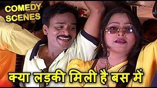 क्या लड़की मिली है बस में -  Hindi Dubbed Comedy Scenes