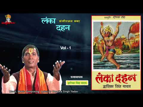 Lanka Dahan Vol 1 / संगीतमय रामायण कथा / स्वामी द्वारिका सिंह यादव / Mp3 Jukebox