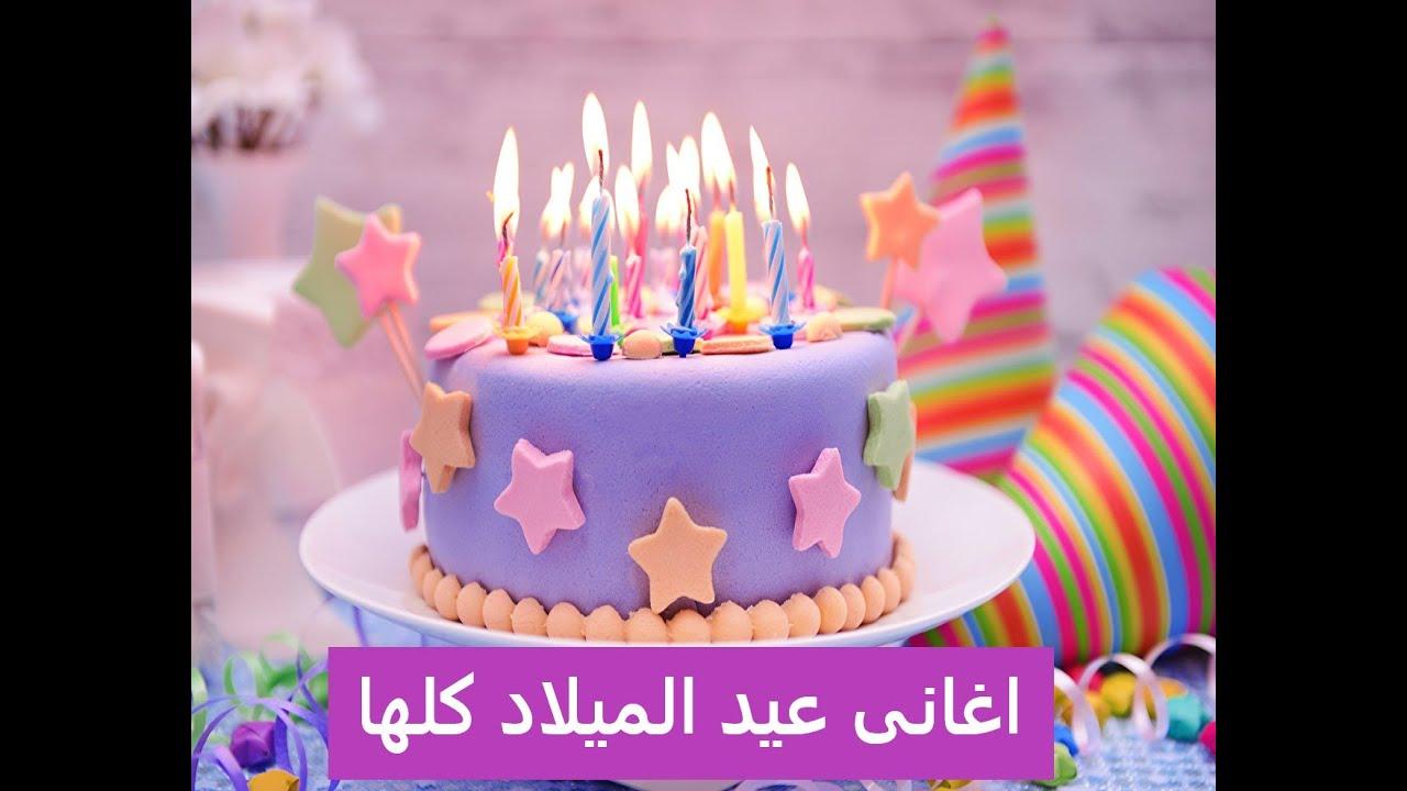 اغنيه عيد ميلاد سنه حلوه ياجميل هابي بيرثي تويوو Happy Birthday Mp4 01128166665 Youtube