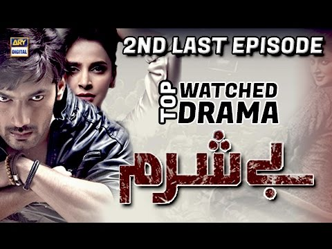 Besharam 2nd Last Episode - 25th October 2016 - ARY Digital Drama