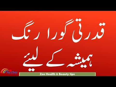 Rang gora karne ke totky urdu | Skin Whitening Tips | Beauty Tips In Urdu