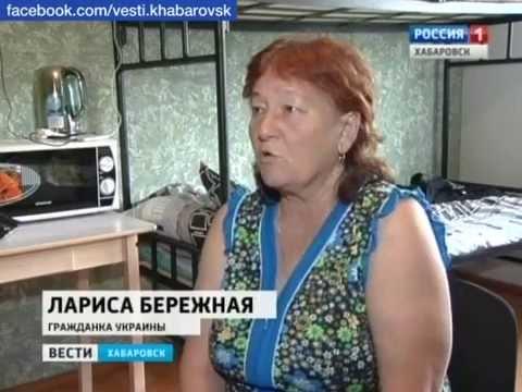 Вести-Хабаровск. Первая семья беженцев из Украины приехала в Хабаровск