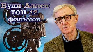 Вуди Аллен ТОП 12 лучших фильмов