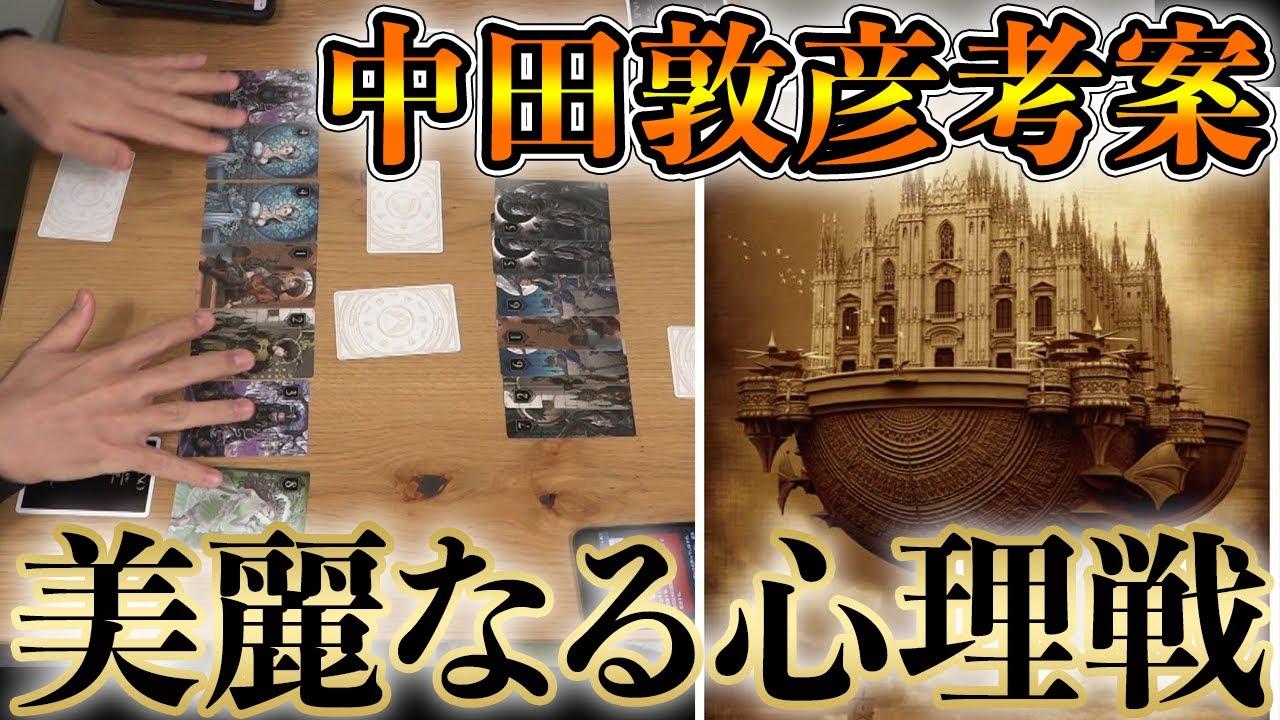 カード 中田 ゲーム 敦彦