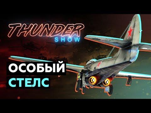 Thunder Show: Особый стелс