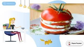 Закуска из помидоров с сыром Рецепт в домашних условиях пошаговый рецепт
