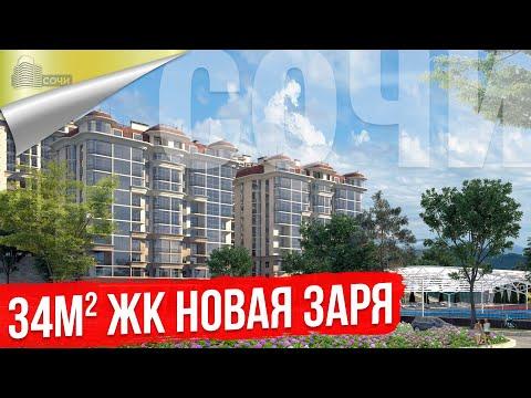 Квартира в Сочи от Инвестора ЖК Новая Заря