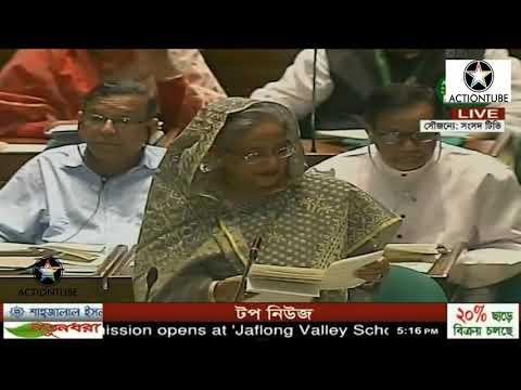 দক্ষিণ এশিয়ায় বাংলাদেশ হবে শ্রেষ্ঠ দেশ সংসদে প্রধান মন্ত্রী শেখ হাসিনা |VIDEO