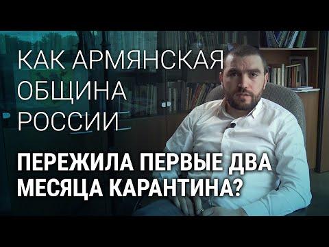 Как армянская община России пережила первые два месяца карантина?