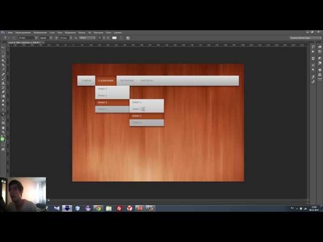 Создание навигационное меню для сайта в Photoshop CS6 (2/2)