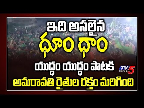 Amaravati Farmers Reaction For Yuddam Yuddam Amaravathi Song in TV5 Amaravati Dhumdham | Dhoom Dhaam teluguvoice