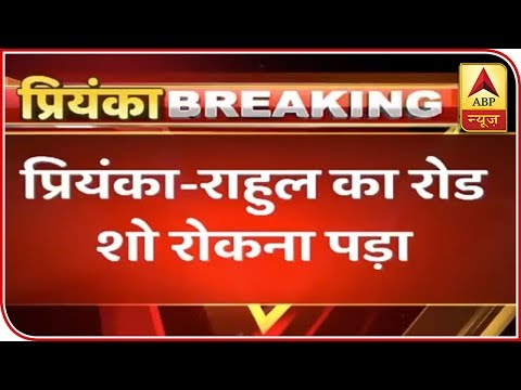 Congress Roadshow: Dangling Wires Halt Priyanka Gandhi's Rath | ABP News