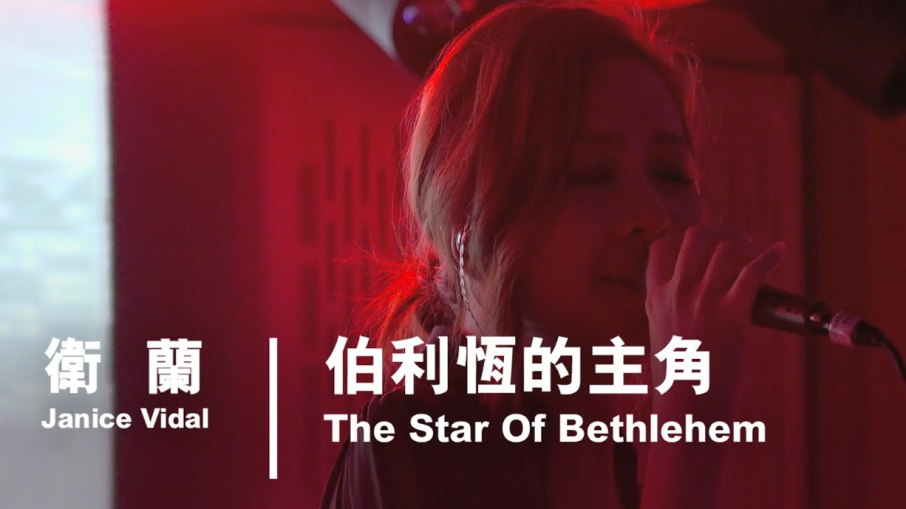 衛蘭 Janice Vidal - 伯利恆的主角 The Star of Bethlehem - In His Name 首唱會 - YouTube