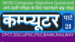 Part-21 | Computer GK-GS | Important Question Previous Solved Paper Of CPCT,SSC,UPSC,PSC,Railway