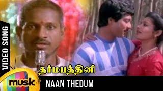 Naan Thedum Sevanthi Video Song | Dharma Pathini Movie | Karthik | Jeevitha | Ameerjan | Ilayaraja