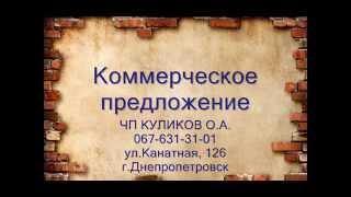 Профили стеклопластиковые строительные Днепропетровске качественно и недорого(ЧП Куликов