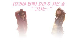 """효리네민박 """"효리&지은송"""" 완성곡(그녀는 나와 달라~)"""
