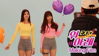 [MV] EXID 위아래(UP&DOWN) 심쿵버전 Special 뮤비(Making Film
