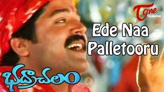 Ede Naa Palletooru Song from Bhadrachalam Movie | Sri Hari, Sindhu Menon