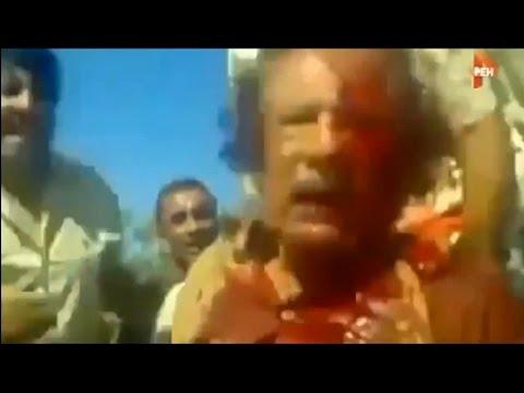 Как поймали каддафи видео