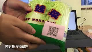 Publication Date: 2018-07-09 | Video Title: 德蘭中學 - 智能食物管理系統 (家用部分)