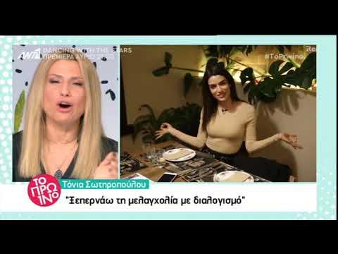 Peoplegreece.com  Τόνια Σωτηροπούλου: ναι, είμαι ξινή!
