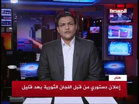 وانتصرت ارادة الشعب....الاعلان الدستوري 6/2/2015