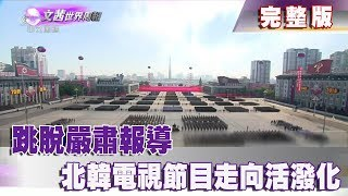 【完整版】2018.10.06《文茜世界周報-亞洲版》跳脫嚴肅報導 北韓電視節目走向活潑化|Sisy's World News